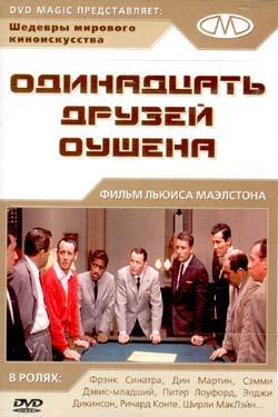 Одиннадцать друзей Оушена смотреть онлайн