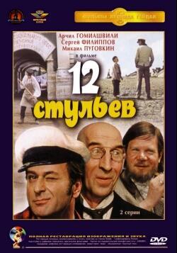 «Кабачёк13 Стульев 2серия» — 2011