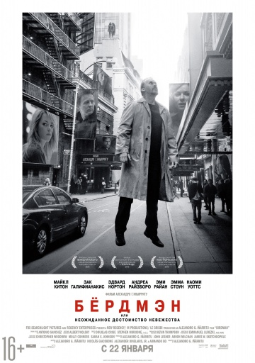 смотреть фильм Бёрдмэн / Birdman (or The Unexpected Virtue of Ignorance) онлайн бесплатно без регистрации