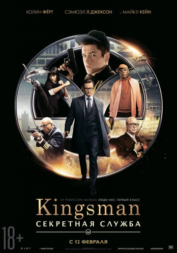 Смотреть фильм Kingsman: Секретная служба / Kingsman: The Secret Service