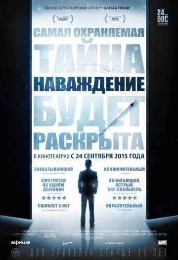 смотреть фильм Наваждение / Going Clear: Scientology and the Prison of Belief онлайн бесплатно без регистрации