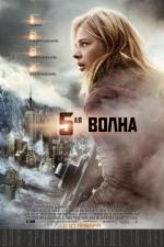 5-я волна / The 5th Wave