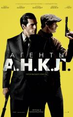 Агенты А.Н.К.Л. / The Man from U.N.C.L.E.