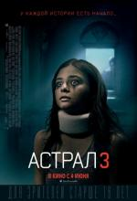 Астрал 3 / Insidious: Chapter 3