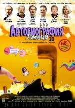 Автобиография лжеца / A Liar′s Autobiography: The Untrue Story of Monty Python′s Graham Chapman