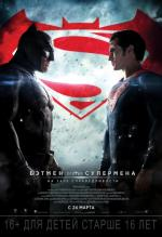 Бэтмен против Супермена: На заре справедливости / Batman v Superman: Dawn of Justice