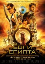 Боги Египта / Gods of Egypt