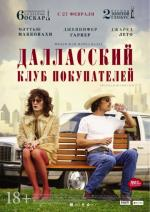 Далласский клуб покупателей / Dallas Buyers Club
