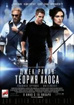 Джек Райан: Теория хаоса / Jack Ryan: Shadow Recruit