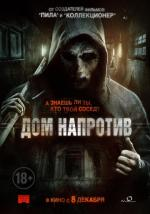Дом напротив / The Neighbor