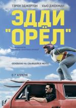 Эдди «Орел» / Eddie the Eagle