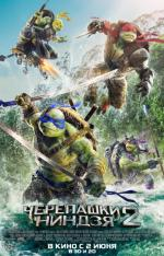Черепашки-ниндзя 2 / Teenage Mutant Ninja Turtles: Out of the Shadows