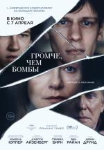 Громче, чем бомбы / Louder Than Bombs