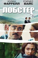 Лобстер / The Lobster