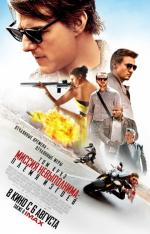 Миссия невыполнима: Племя изгоев / Mission: Impossible - Rogue Nation