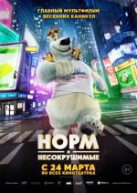 Норм и Несокрушимые / Norm of the North