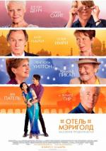 Отель «Мэриголд». Заселение продолжается / The Second Best Exotic Marigold Hotel