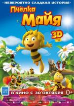 Пчёлка Майя / Maya The Bee – Movie