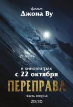 Переправа 2 / The Crossing 2