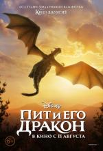 Пит и его дракон / Pete&#8242s Dragon
