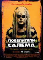 Повелители Салема / The Lords of Salem