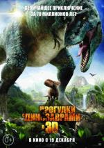 Прогулки с динозаврами 3D / Walking with Dinosaurs 3D