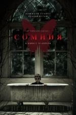 Сомния / Before I Wake