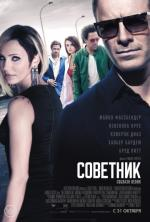 Советник / The Counselor
