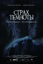 Страх темноты / The Fear of Darkness