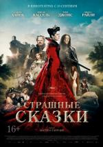 Страшные сказки / Il racconto dei racconti - Tale of Tales