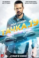 Тачка №19 / Vehicle 19