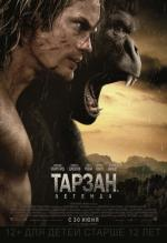 Тарзан. Легенда / The Legend of Tarzan