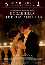 Вселенная Стивена Хокинга / The Theory of Everything