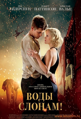 Воды слонам!  / Water for Elephants