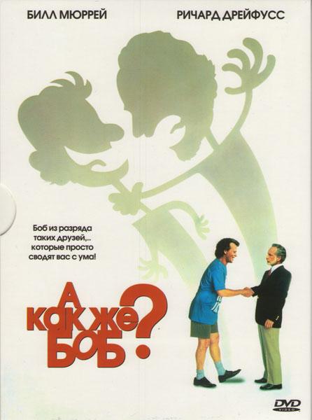 Смотреть онлайн А как же Боб? / What About Bob? (1991) и скачать ...