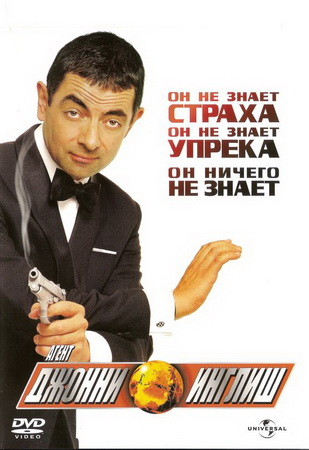 Агент Джонни Инглиш  / Johnny English