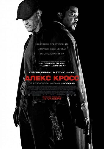 Алекс Кросс  / Alex Cross