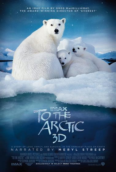 �������� ����� ������� 3D  / To the Arctic 3D