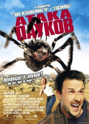 Атака пауков  / Eight Legged Freaks