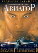 Авиатор / The Aviator