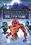 Бионикл 2: Легенда Метру Нуи / Bionicle 2: Legends of Metru Nui