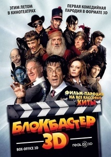 Блокбастер 3D  / Box Office 3D