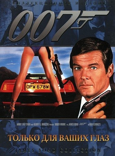 �������� ����� ������ ���� ����� 007: ������ ��� ����� ���� / Bond 1981 For Your Eyes Only ������ ��������� ��� �����������