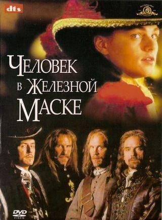 �������� ����� ������� � �������� �����  / The Man in the Iron Mask ������ ��������� ��� �����������