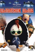 Цыпленок Цыпа / Chicken Little