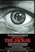 День Шакала / The Day of the Jackal