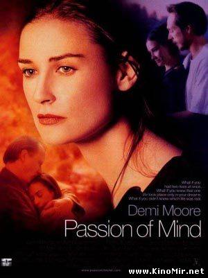 �������� ����� ��� �����  / Passion of Mind ������ ��������� ��� �����������