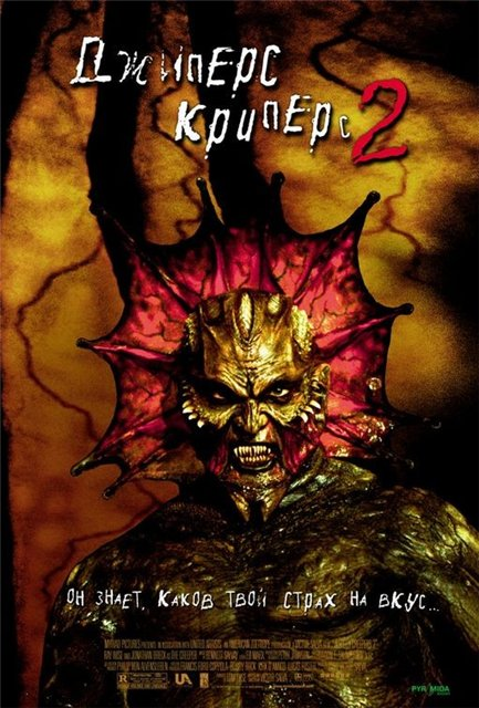 �������� ����� ������� ������� 2 / Jeepers Creepers II ������ ��������� ��� �����������