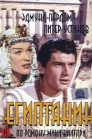 Египтянин / The Egyptian