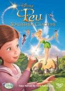 Феи: Волшебное спасение / Tinker Bell and the Great Fairy Rescue
